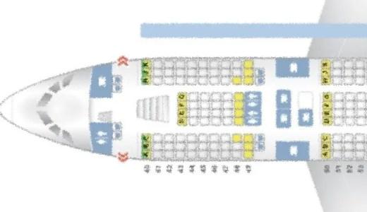 飛行機の座席は「ググる」じゃなく「グルる」んです!おすすめシートの見分け方