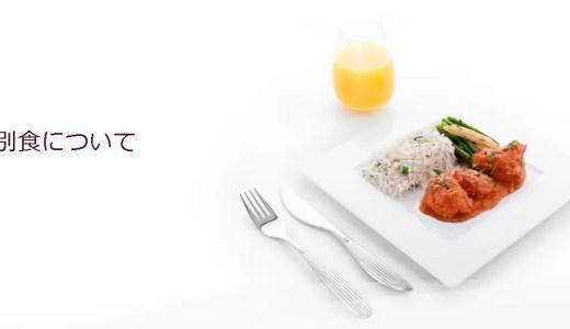カタール航空の機内食で「特別食」をどれにするか迷ってみる