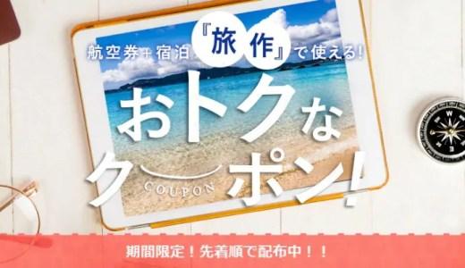 2018秋冬の「旅作」クーポン出ています!3,000~3万円OFF