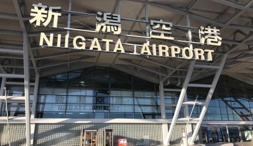 新潟空港|エアリウムラウンジを利用してみた。