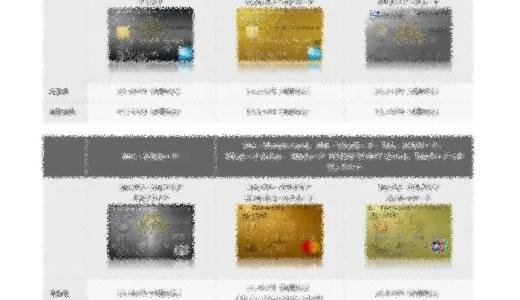 JGCカード「CLUB-Aゴールド」や「プラチナ」ではなく「CLUB-A」カードを選ぶ理由!