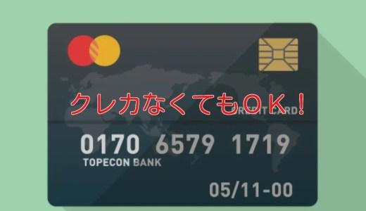 ポイントサイトのポイントを、クレジットカードを使わずにマイルに移行する方法(クレカ不要)