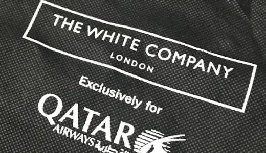 【カタール航空】ビジネスクラスのパジャマが結構使える!