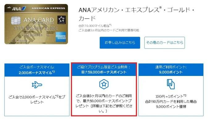 ANAアメックスゴールドカードの紹介プログラムの特典の内容