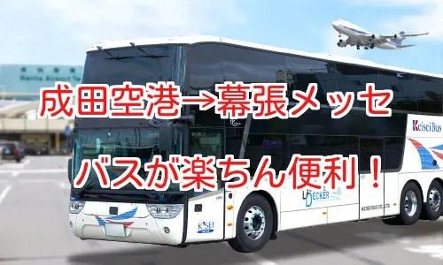 成田空港から幕張メッセは「京成バス」が便利で安かった!