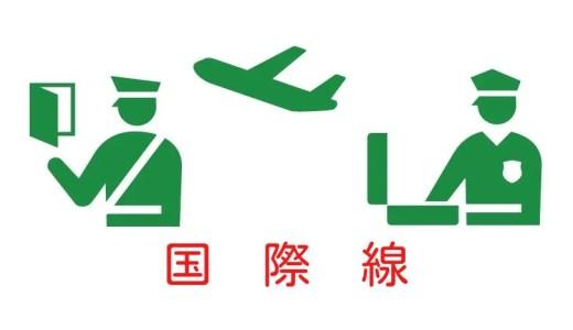 【こくさいせん】空港へは何時間前に到着すべき?チェックイン~搭乗までの時間を短縮する裏ワザはある?