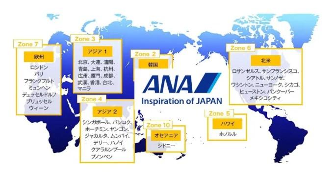 ANA特典航空券ZoneMap