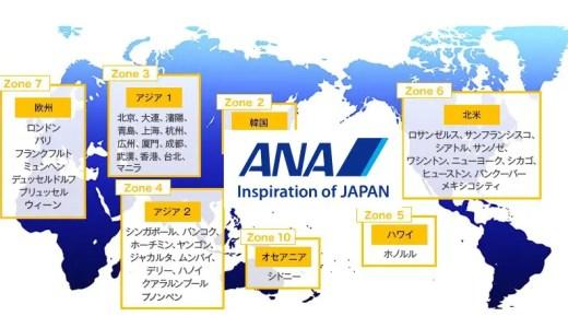 【ANA国際線】クラス混在の特典航空券を発券する方法\行きはビジネス帰りはエコノミーとか