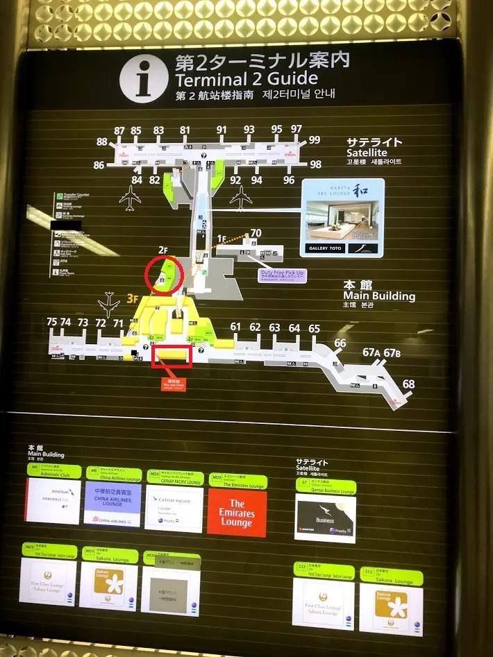 成田空港ラウンジ案内図