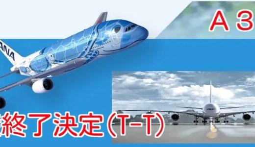 エアバス「A380」の生産終了をマイラー的視点から考えてみる! やっぱり寂しいね・・・