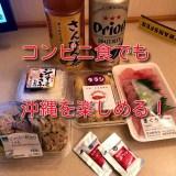 コンビニ食沖縄石垣アイキャッチ