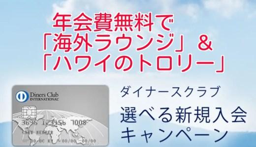 【修行僧も必見】「ダイナース」無料発行してプライオリティパス無くても海外空港ラウンジ使おう!