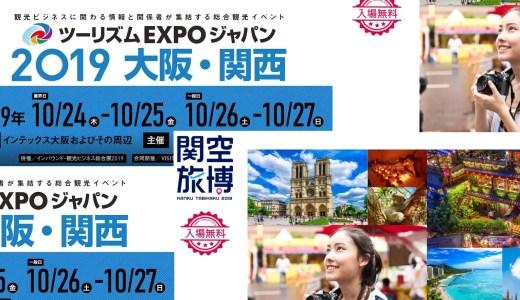 2019年の「旅イベント」は関西に集中してるぞ!