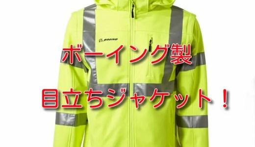 ボーイング製のド派手なジャケットを買ってみた!