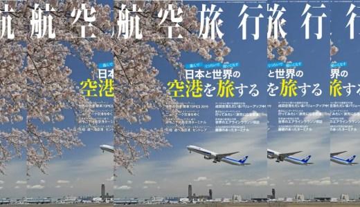 「日本と世界の空港を旅する」なんてタイトル付けられると買わないの不可避「航空旅行 2019年6月号」