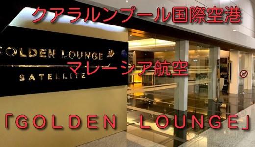 【KUL】マレーシア航空「ゴールデンラウンジサテライト」体験記とかレビューとか!