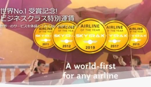 【2019年7月7日まで】カタール航空ビジネスクラスセール!JAL修行にも