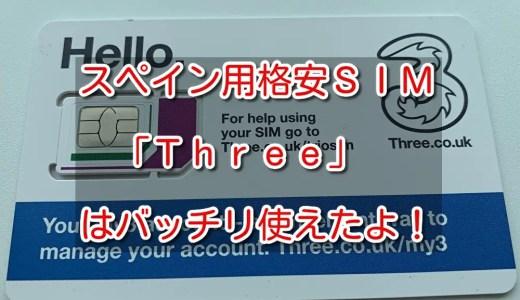 スペイン用格安SIMは「Three」がバッチリだった件!