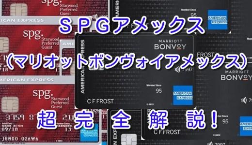 【SPGアメックス超完全解説】(新マリオットボンヴォイAMEX)特典で年会費は無料以下の最強カード