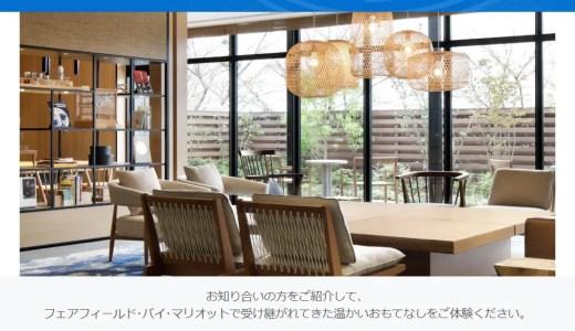 AMEX「ホテル無料宿泊券」が当たるキャンペーン\(^o^)/