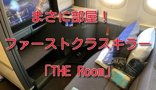 ANA新ビジネス「THE Room(ザ ルーム)」搭乗記とかレビューとか!まさに「部屋」だった(°0°)