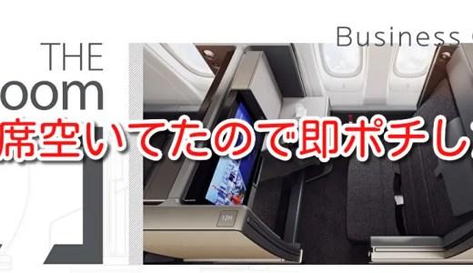 【プチ裏ワザ】繁忙期の国際線特典航空券を確保する方法