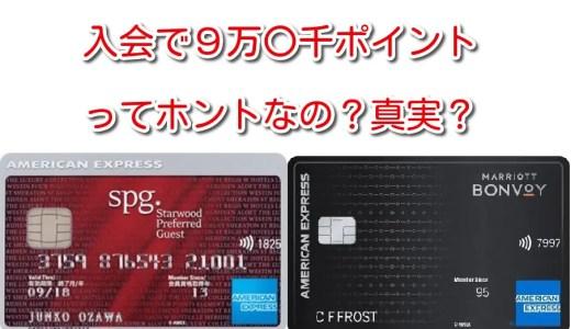 SPGアメックス紹介「入会キャンペーン」8万~10万ポイントの【大嘘】!