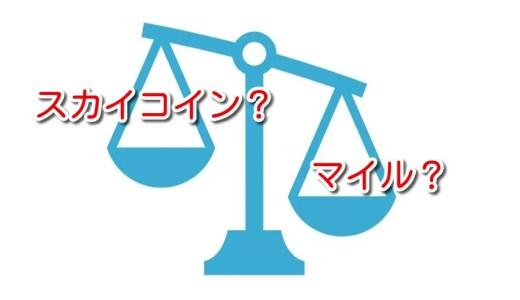 【ANA国内線】「マイル」と「スカイコイン」どちらがお得なの?違いを比較してみた!