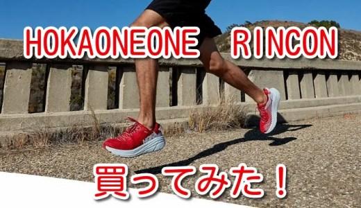 【HOKA ONEONE】ランニングシューズ「RINCON」買って履いてみた!