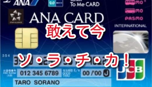 敢えて今「ソラチカカード発行」がおいしいかも!