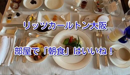 【リッツカールトン大阪】一番高い朝食をルームサービスで頼んでみた!