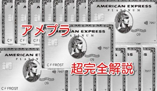 【アメプラ超完全解説】AMEXプラチナというステータスカードに魅力はあるか?