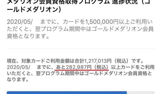 デルタアメックスゴールドの150万円決済は順調に進行中\(^o^)/