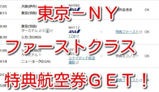 【ANA】東京-NY(シカゴでストップオーバー)のファーストクラス特典航空券を発券\(^o^)/