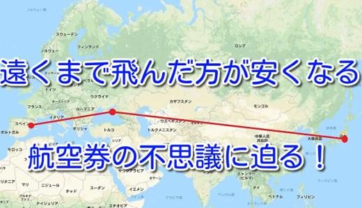 国際線運賃の謎?・・・「飛ぶほどに安くなる」を利用してお得に上手に旅しよう\(^o^)/