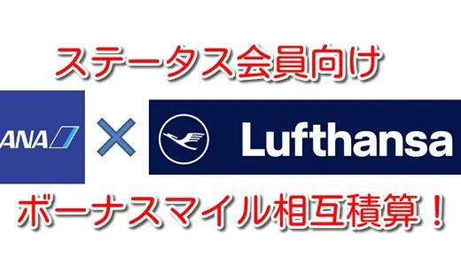 【ANAステータス会員】ルフトハンザグループ便搭乗でもボーナスマイル積算スタート!