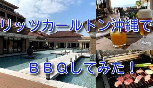 リッツカールトン沖縄で「BBQ」してみた!inダイニンググスク
