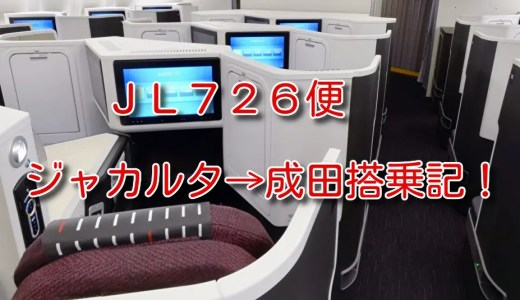 JALビジネスクラス「SKY SUITE Ⅲ」JL726便ジャカルタ→成田搭乗記!