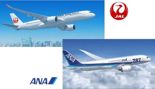 コロナでANA・JALが経営破綻したらマイルやステータスはどうなっちゃうの?(´Д`)