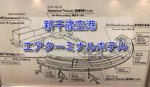 千歳空港「エアターミナルホテル」宿泊記とかレビューとか! 空港内で超便利&温泉も使える