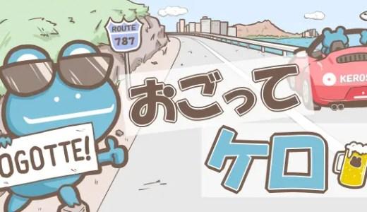 おごってケロ・・・第6回「横浜」編