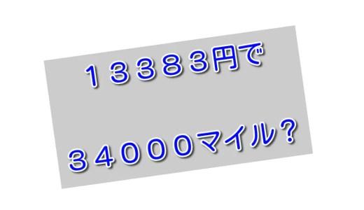 13,383円で「34,000ANAマイル」を稼ぎ出す裏技的な方法なのだ~!