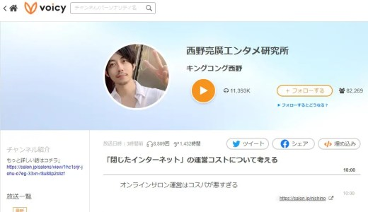 キンコン「西野亮廣」さんのvoicyにスポンサードしてみた!