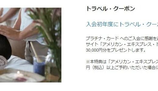 AMEXプラチナ入会特典の「3万円分トラベルクレジット」使うなら今でしょ!