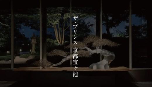 新たにマリオット系に加わった「ザ・プリンス京都宝ヶ池」でこんな面白いプラン予約してみた!