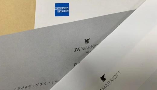 キャンペーンで当選した「JWマリオット奈良」のバウチャーが届いた\(^o^)/
