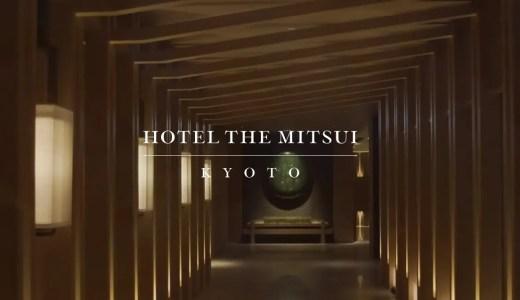 マリオットポイントを効果的に使うなら「HOTEL THE MITSUI KYOTO」らしい、今だと!