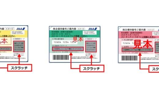 「株主優待券爆安」飛行機ステータス修行に使うメリットまとめ!