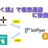 【あぶく銭投資】ビットコイン(仮想通貨)はポイントサイトで無料で貯めるに限る!