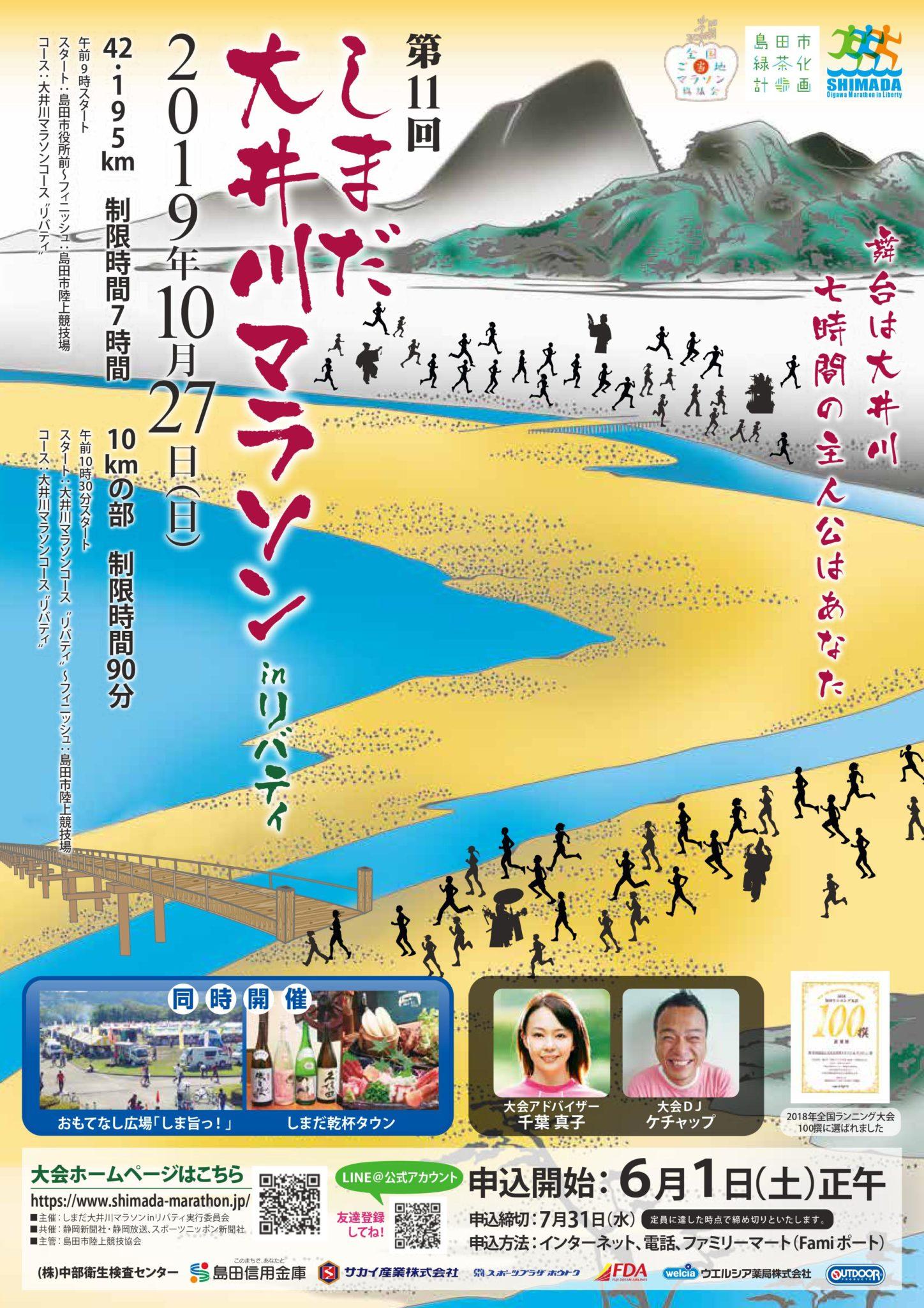 大井川 し マラソン まだ